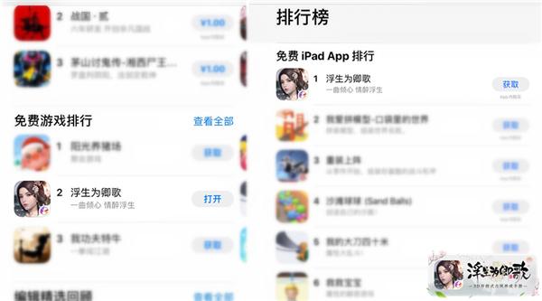 古风女性手游《浮生为卿歌》iOS多榜登顶 玩友时代开年成功突围