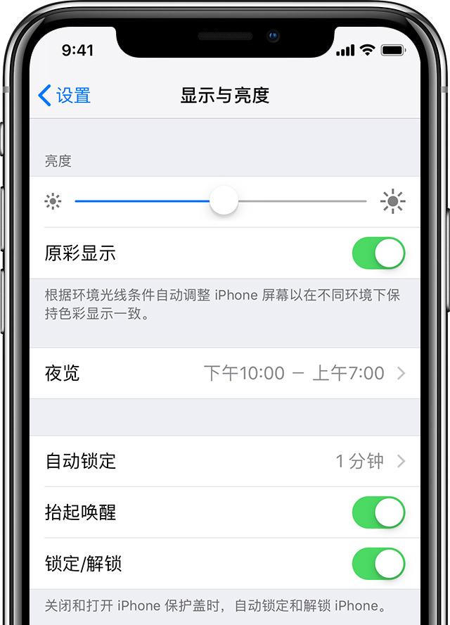 iPhone 屏幕发黄是什么原因?