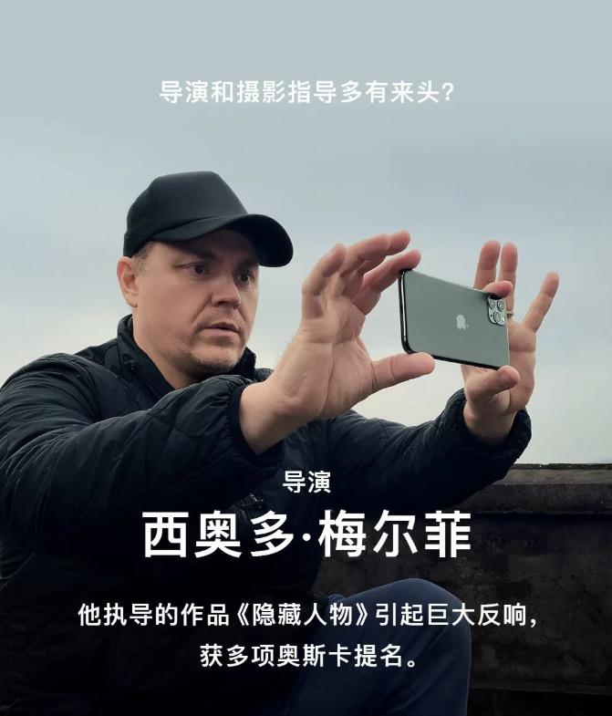 蘋果分享 iPhone 11 Pro 新春大片「女兒」預告