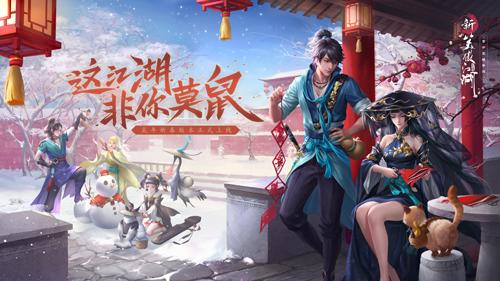 """这江湖非你莫""""鼠""""《新笑傲江湖》手游新版本1.16上线"""