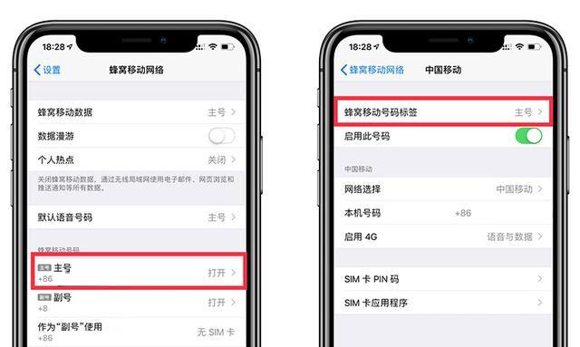 """給 SIM卡修改""""昵稱"""",讓你的 iPhone 獨一無二"""