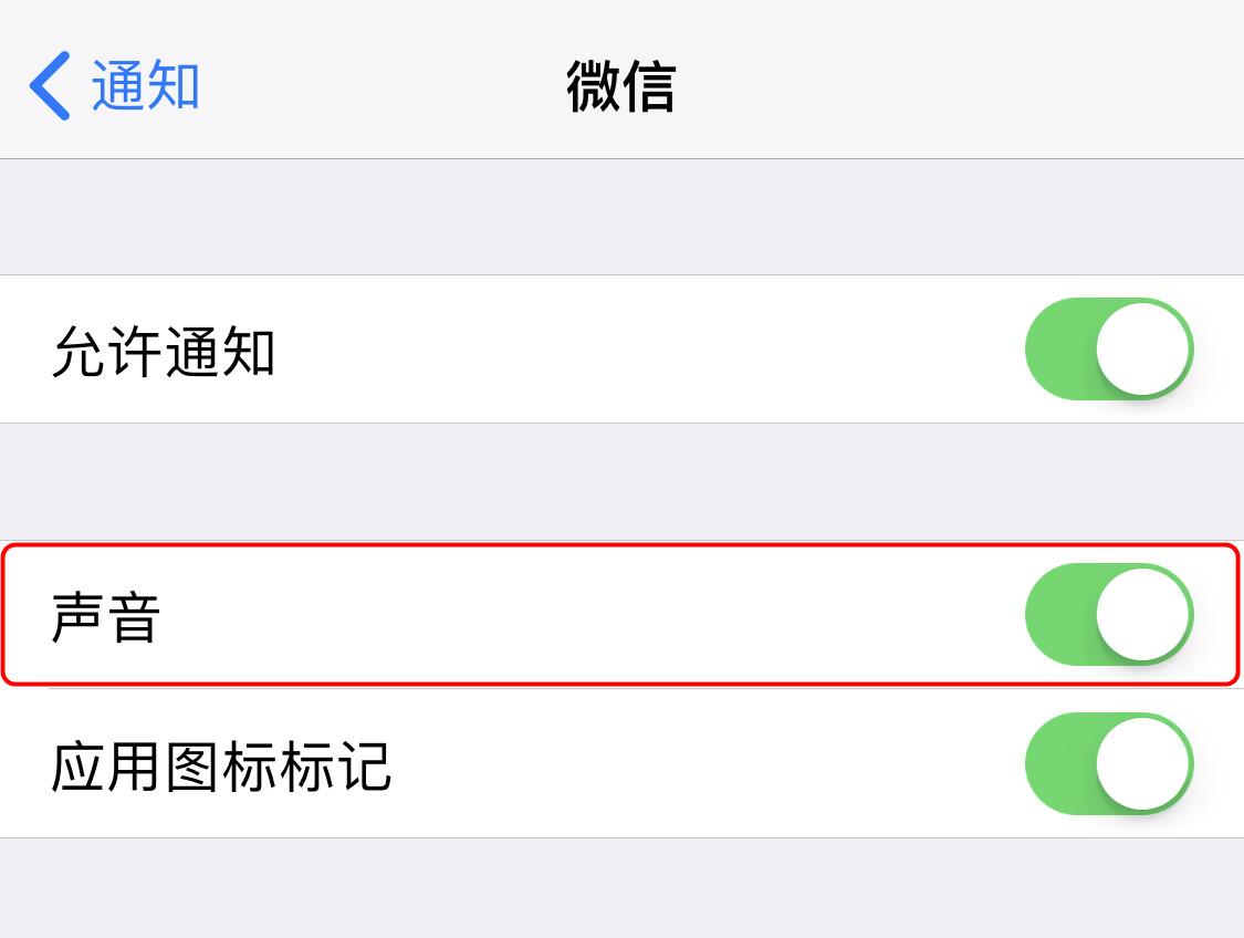 iPhone 越獄后如何修改微信提示音?