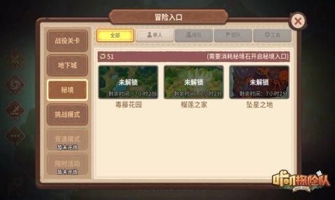猛男必玩的Roguelike手游《咔嘰探險隊》1月13日開測