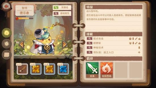 Roguelike手游《咔叽探险队》1月13日开测!