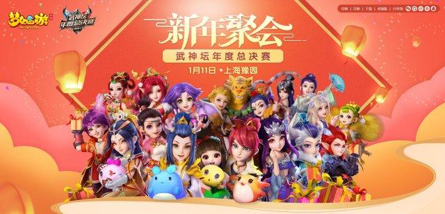 相聚迎新年!《梦幻西游》手游2020新年聚会回顾