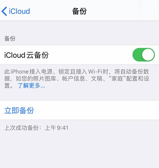 如何通过 iCloud 将数据恢复到新 iPhone?