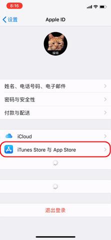 如何關閉 iPhone 應用的評分及評論彈窗?