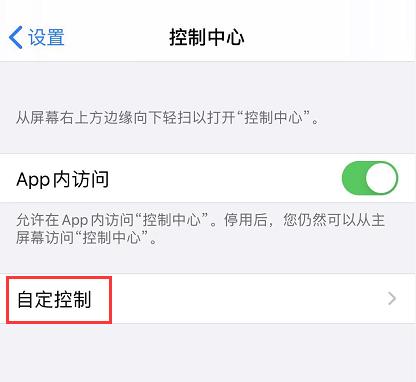 iPhone 11 有哪些值得注意的设置?