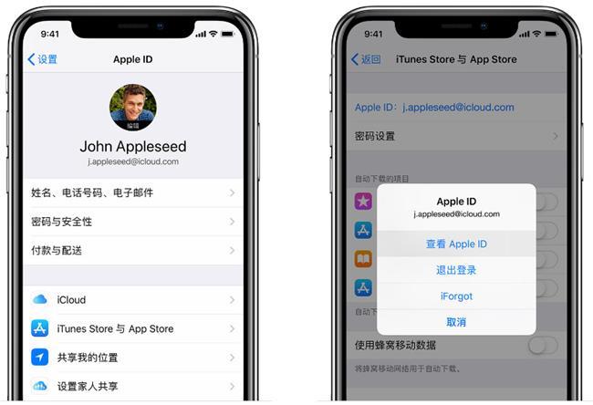 两种方法教你找回 Apple ID 密码