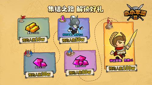 轻策略放置手游《小小军团2》国服双平台预约今日开启!