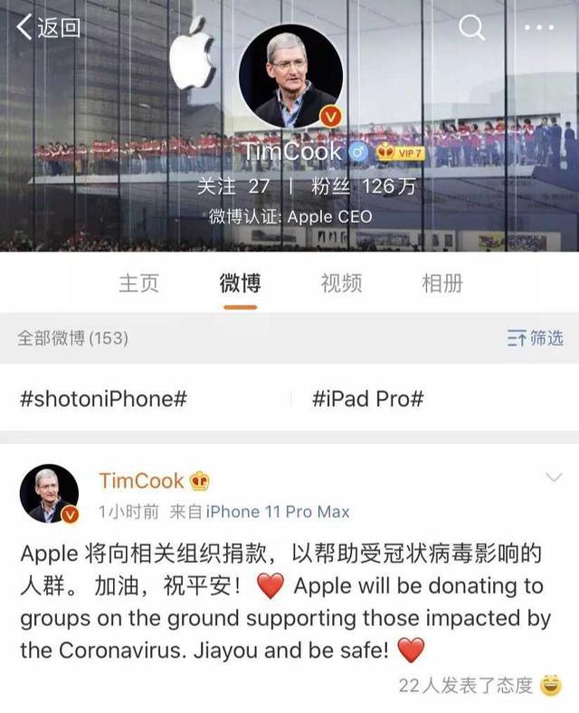 果斷出手,蘋果CEO庫克微博發聲:捐款幫助受疫情影響的人群