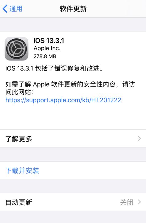 蘋果發布 iOS 13.3.1/iPadOS 13.3.1 正式版:錯誤修復和改進