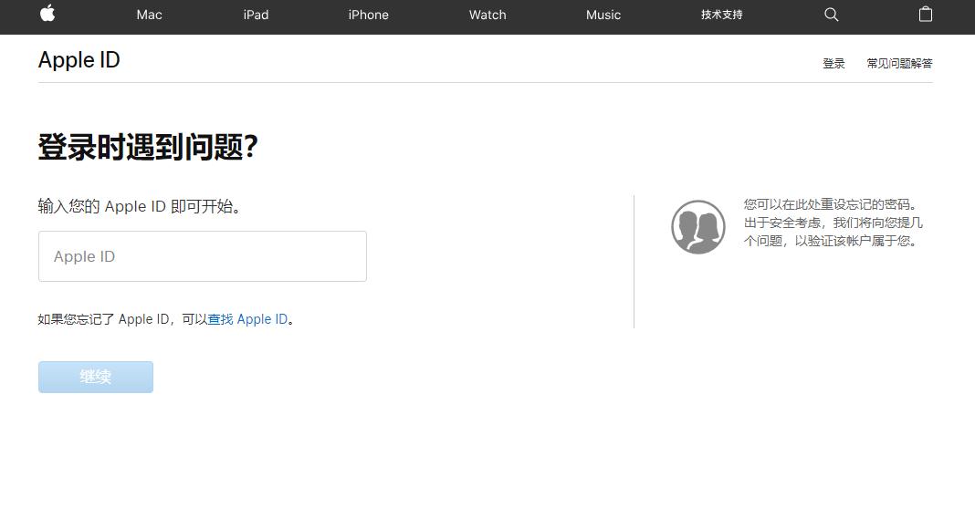 Apple ID 被锁定或停用怎么办?