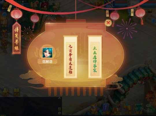 猜灯谜,赢元宵! 《神武4》手游元宵活动精彩开启