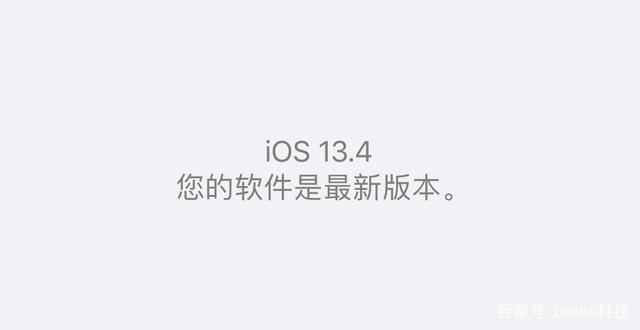 iOS13.4系统怎么样?杀后台问题解决了吗?