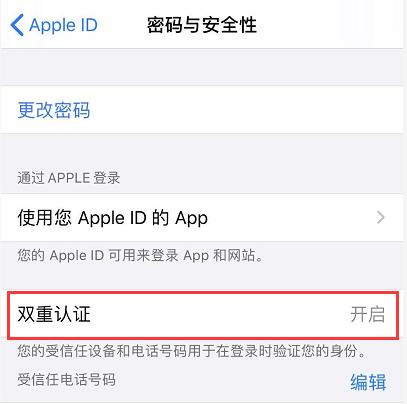如何确保 Apple ID 的安全?