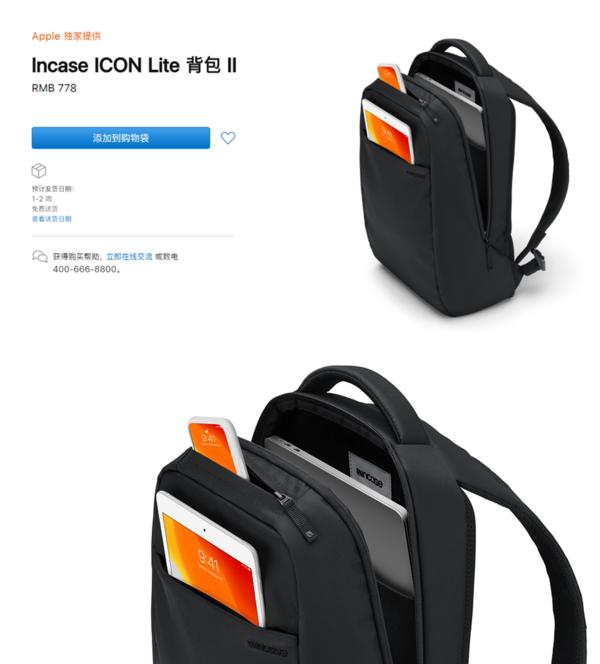 Apple 官网上架新品背包,宣传图或暗示新款「无刘海」iPhone