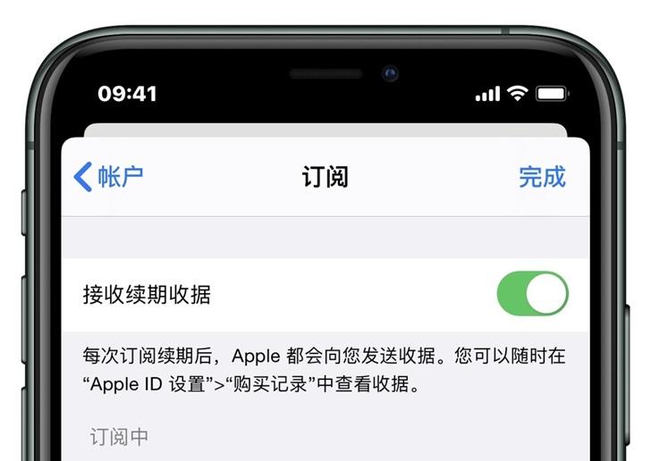 """苹果 App Store 现已支持关闭""""续期收据""""提醒"""
