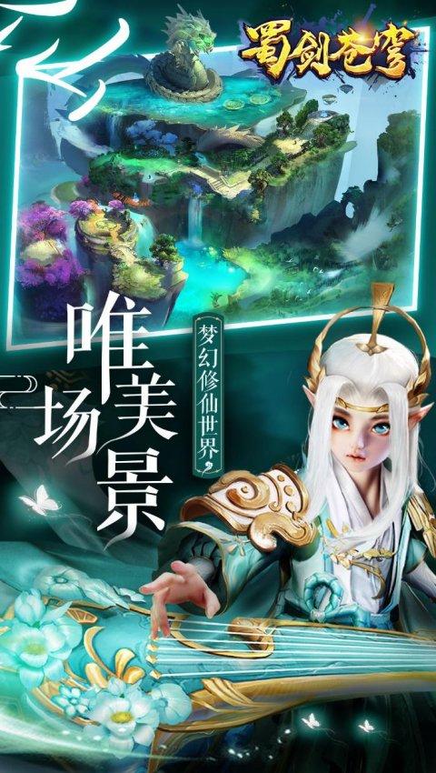 剑指苍穹!东方修真手游 《蜀剑苍穹》即将于2月18日全平台首发