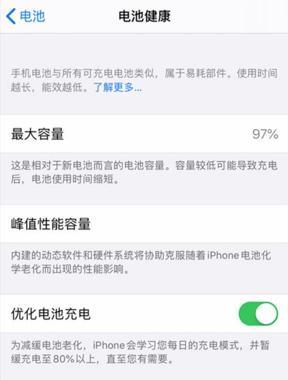 """iOS 13 """"优化电池充电""""功能是否有必要开启?"""
