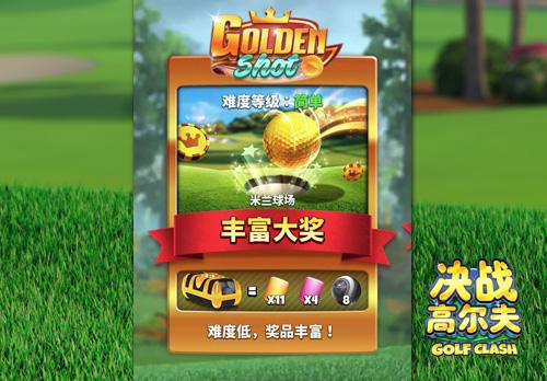 《决战高尔夫》黄金球新地图米兰球场曝光