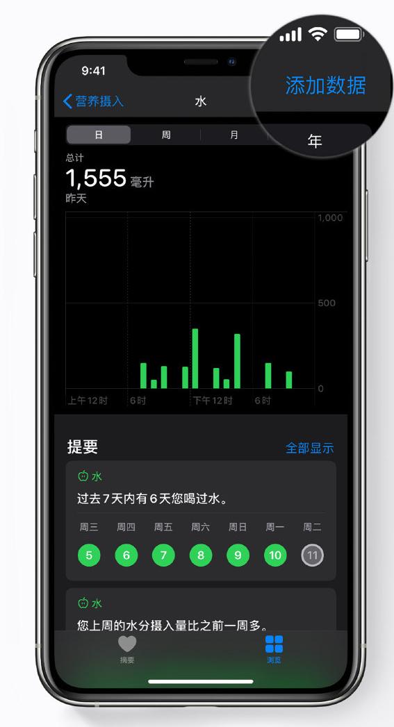 """关注身体健康:在 iPhone """"健康""""应用中添加数据"""
