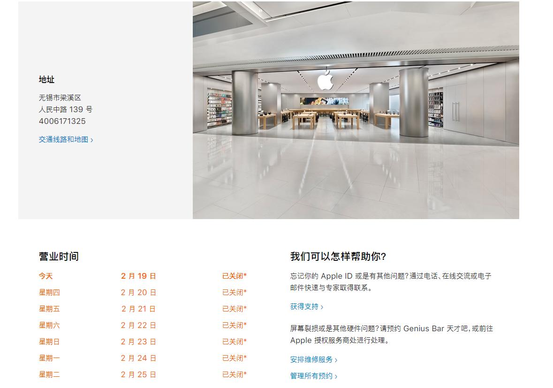 如何查询苹果 Apple Store 零售店营业时间?