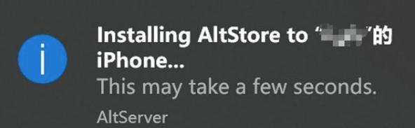 如何使用altstore工具进行自签和续签?