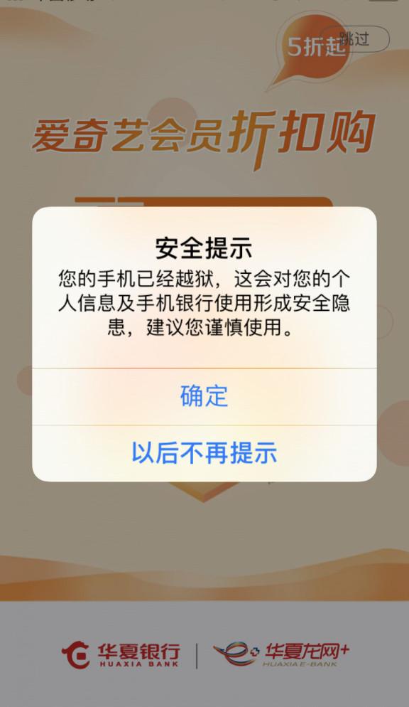 越狱后软件无法打开,如何屏蔽 App 的越狱检测?