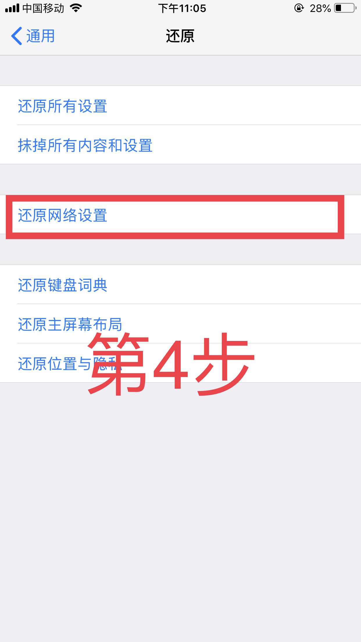 iPhone 频繁出现「搜索网络」如何解决?