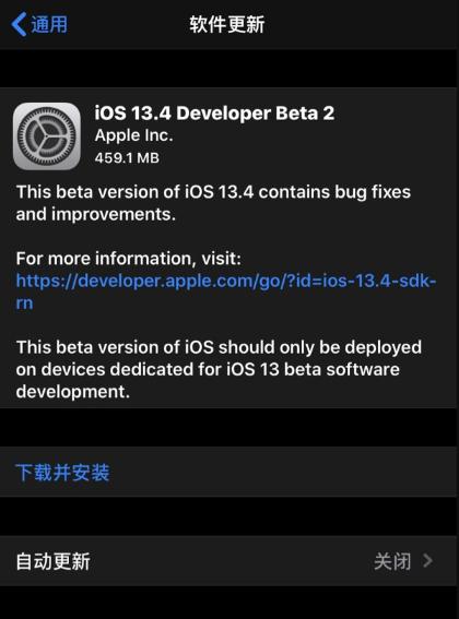 苹果发布 iOS 13.4/iPadOS 13.4 开发者预览版 beta 2