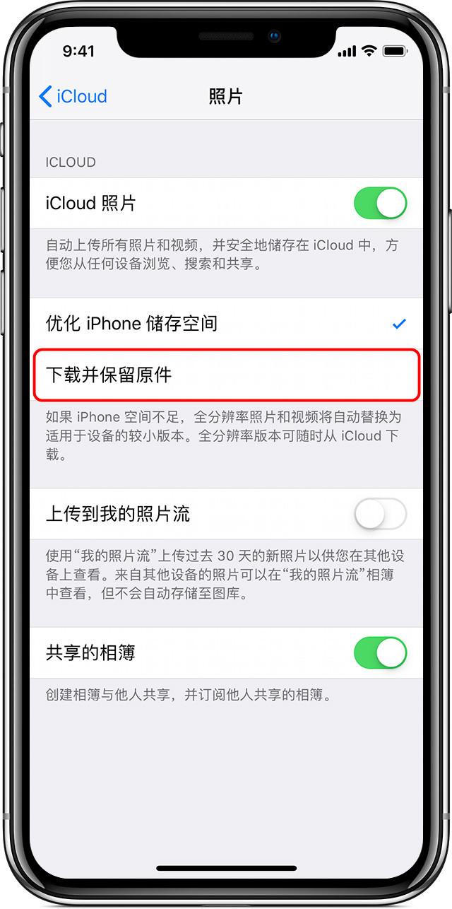 如何将 iCloud 云端的照片下载到本地?