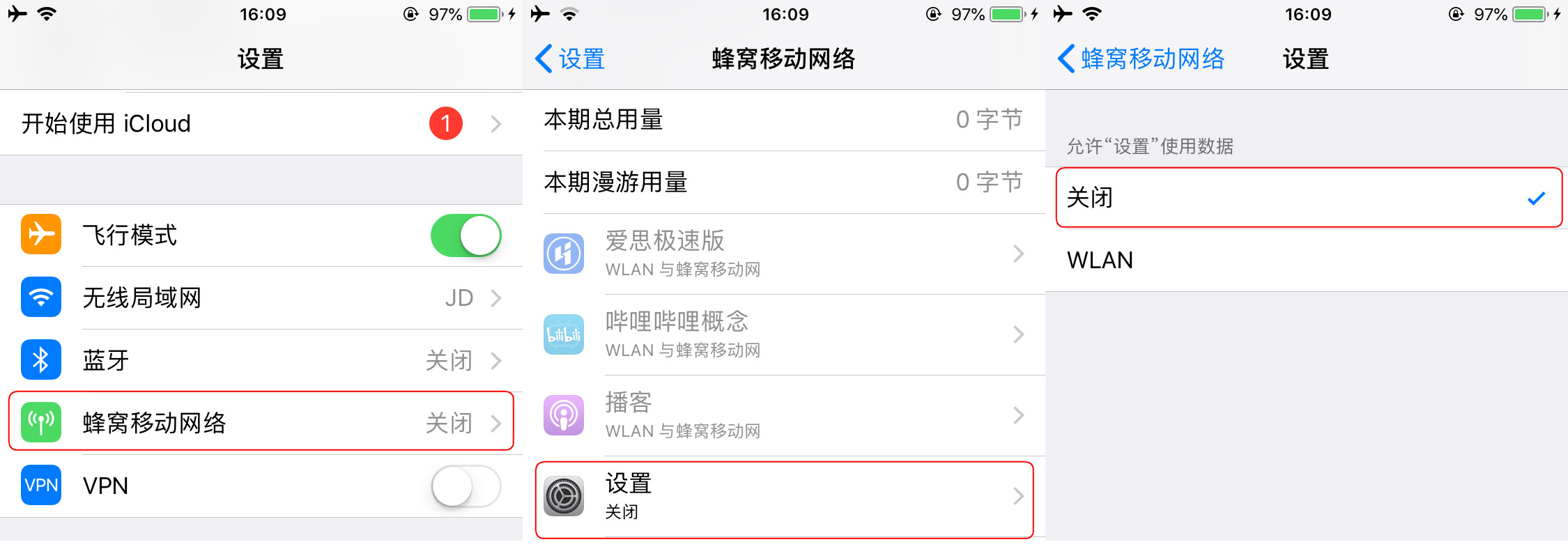 如何通过禁用网络权限关闭 iPhone 自动升级?
