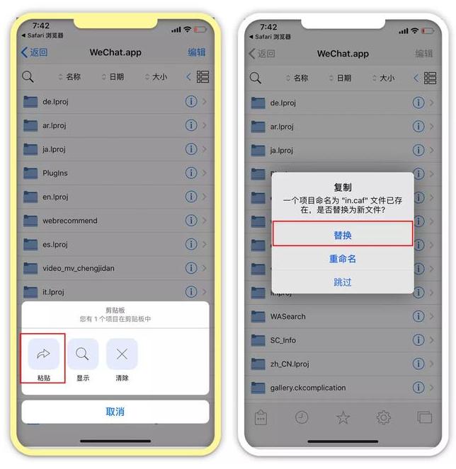 不越狱修改 iPhone 微信提示音教程