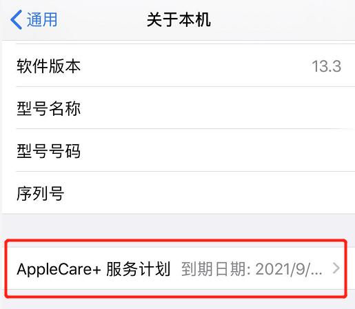 如何查看 iPhone 是否已成功购买了 AppleCare+?