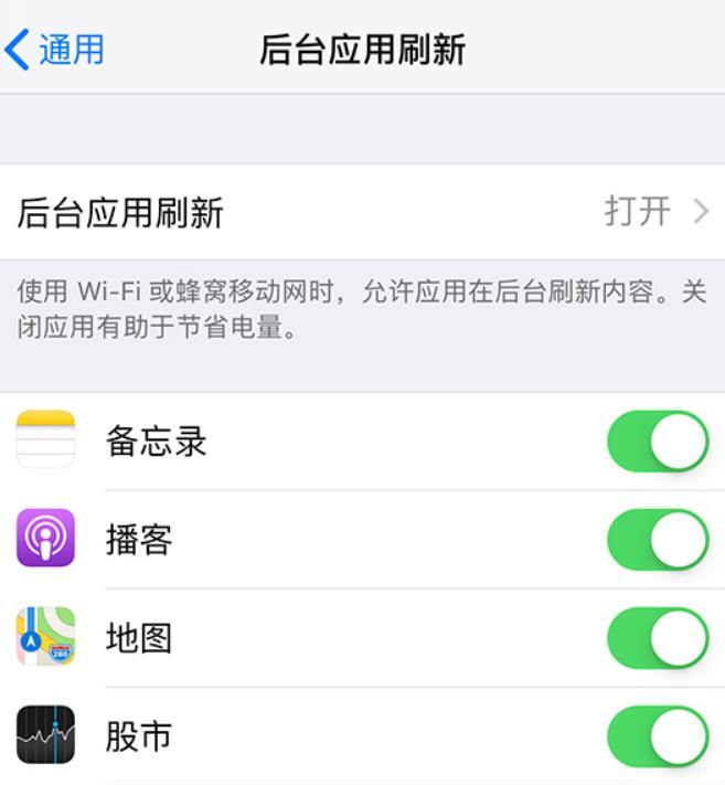 iPhone 如何科学管理后台应用程序的运行?