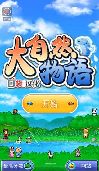 开罗经典模拟经营游戏《大自然物语》2.28上线!