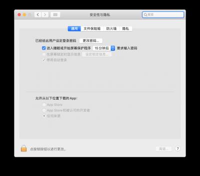 """Mac 版爱思助手无法打开,提示""""您应该将它移到废纸篓""""如何解决?"""