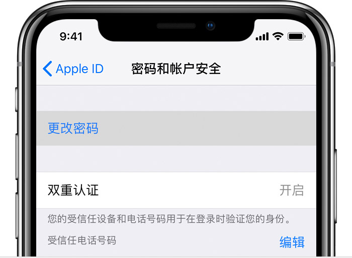 Apple ID 被锁定或停用该如何恢复?