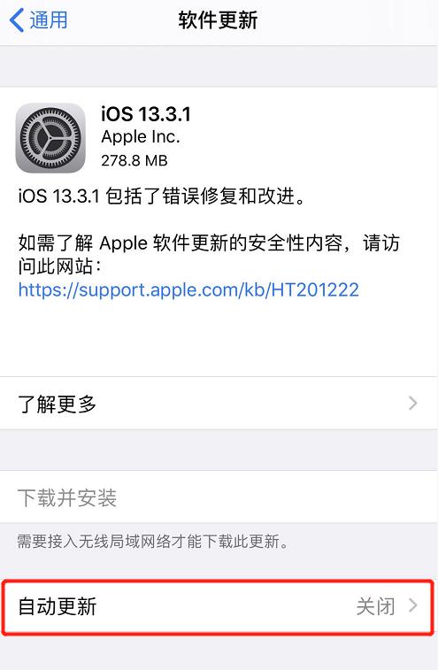 如何避免 iPhone 自动更新及关闭设置小红点提示?