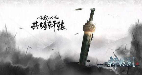 《轩辕剑柒》神秘之门开启,3月12日将公布更多消息!