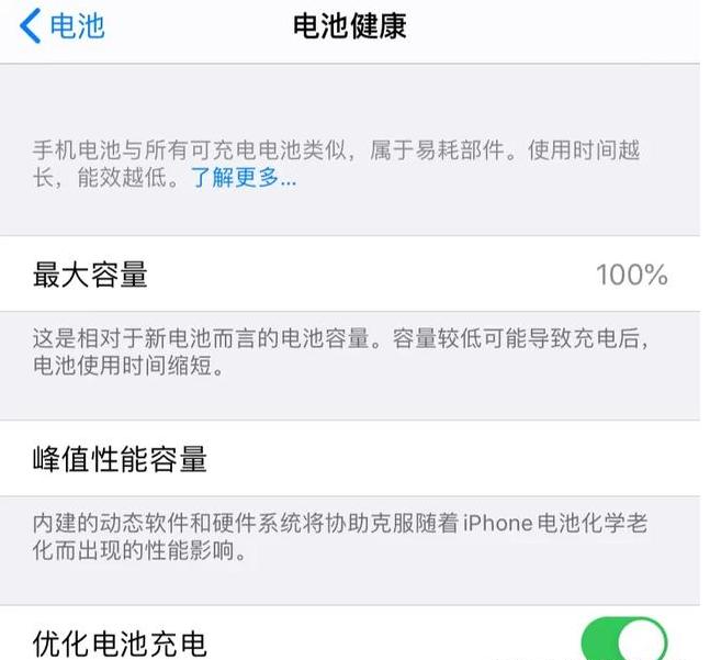 iPhone 11如何保养电池?iPhone 11电池保养方法