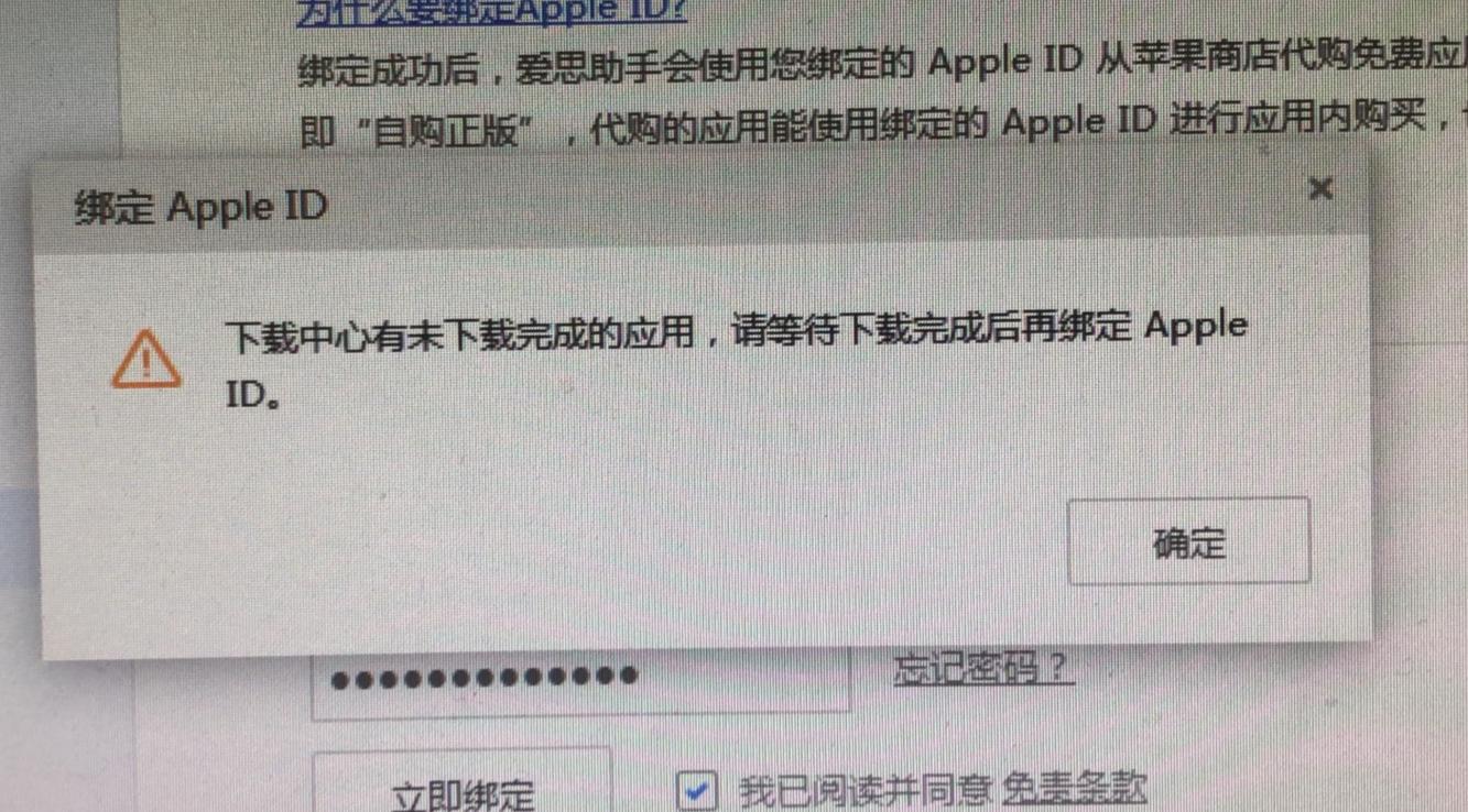 爱思助手无法绑定Apple ID怎么办?