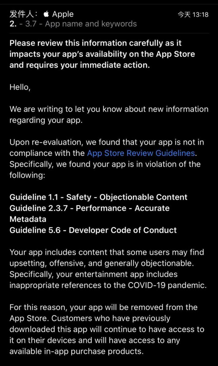 苹果新规:禁止新冠疫情为主题的娱乐和游戏App !已有游戏被下架