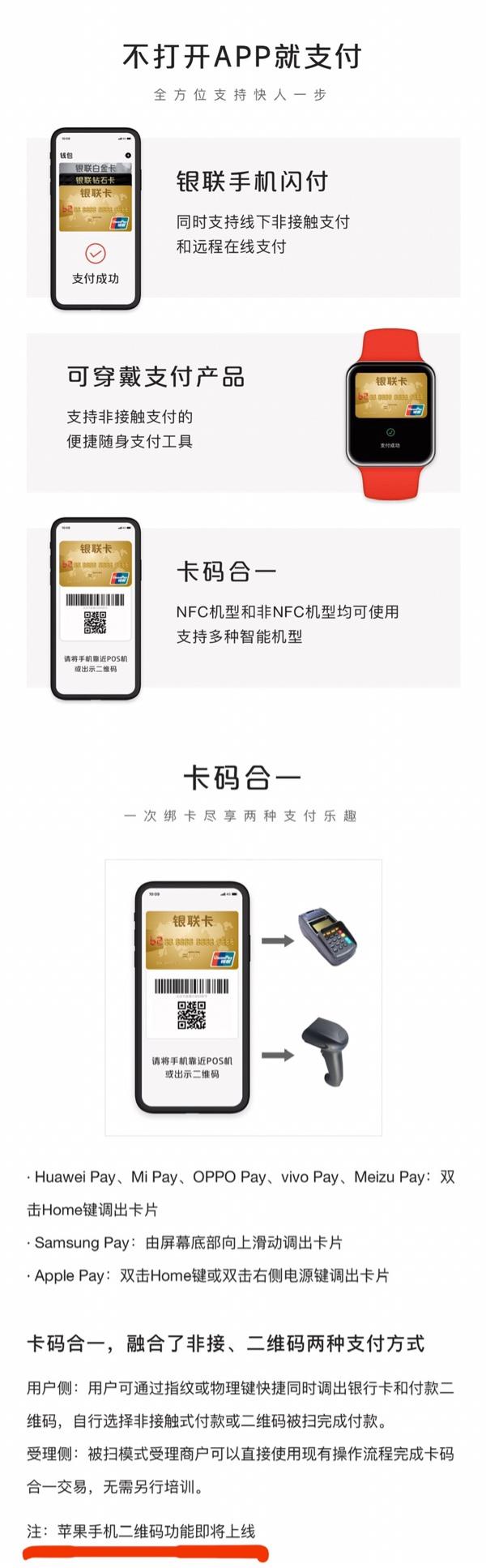 苹果 Apple Pay 银联卡二维码功能或即将上线