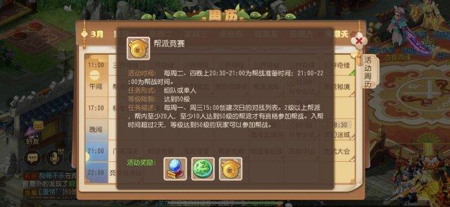 激战再续,《梦幻西游》手游帮派竞赛规则革新
