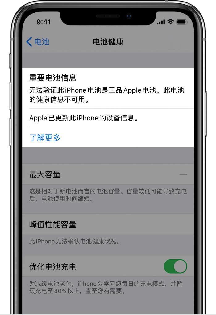 "iPhone11提示""无法验证此iPhone 电池是正品电池""时怎么办?"