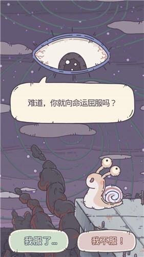 作为海绵宝宝的第一宠物,我也是有梦想的,那就是成为《最强蜗牛》