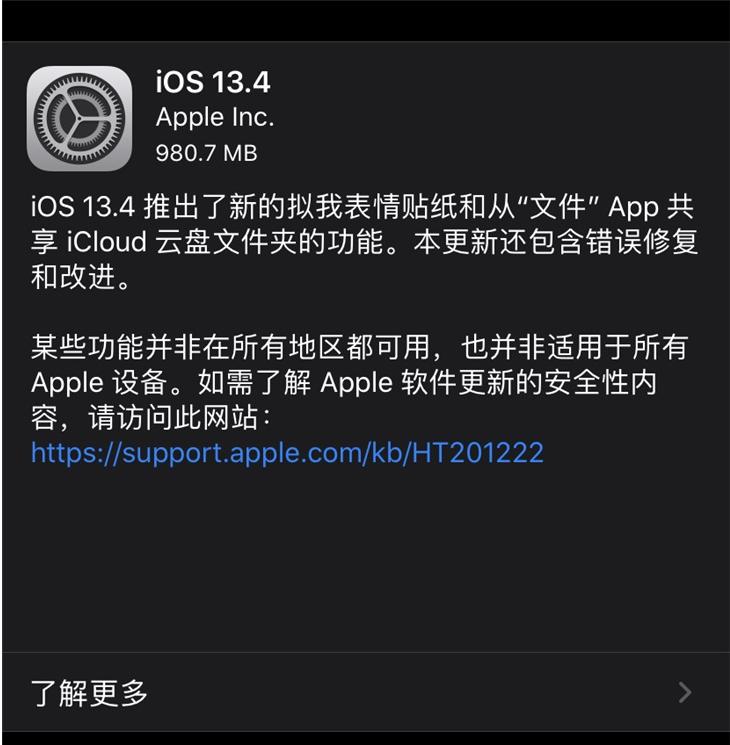 iOS 13.4 /iPadOS 13.4正式版更新内容汇总