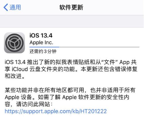 iOS13.4正式版值得更新吗?已经升级iOS13.4GM的用户还要更新吗?